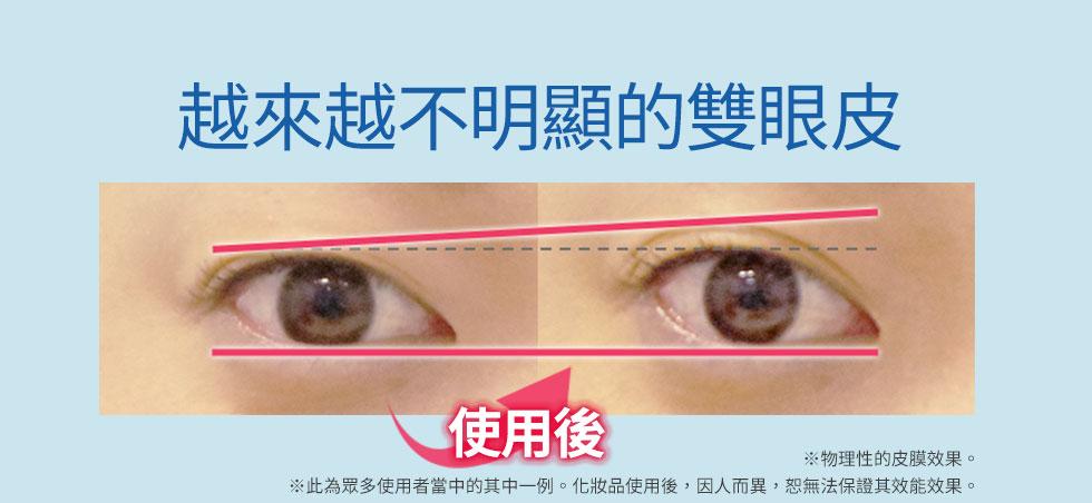 越來越不明顯的雙眼皮