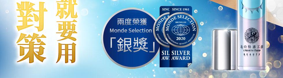 回購率94.4% 兩度榮獲Monde Selection「銀獎」