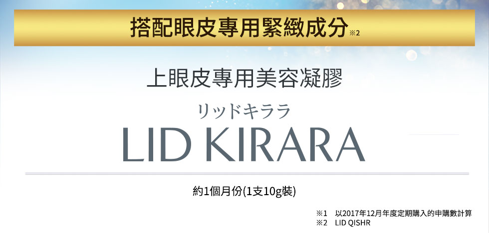 搭配眼皮專用緊緻成分 上眼皮專用美容凝膠 『LID KIRARA』約1個月份(1支10g裝)