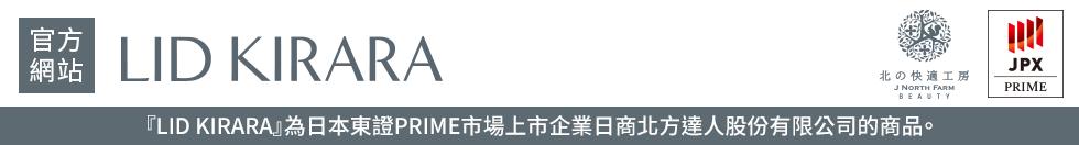 『LID KIRARA』為日本東證一部上市企業日商北方達人股份有限公司的商品。