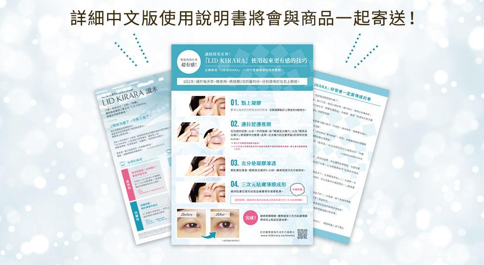 詳細中文版使用說明書將會與商品一起寄送!
