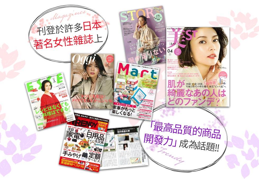 刊登於許多日本著名女性雜誌上 「最高品質的商品開發力」成為話題!!